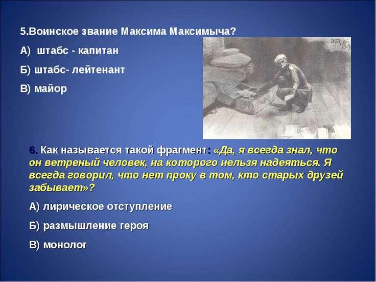 5.Воинское звание Максима Максимыча? А) штабс - капитан Б) штабс- лейтенант В...