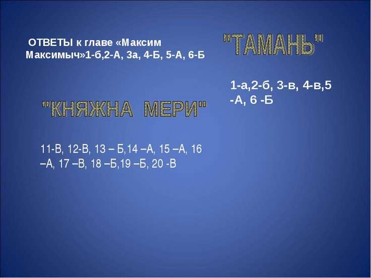 ОТВЕТЫ к главе «Максим Максимыч»1-б,2-А, 3а, 4-Б, 5-А, 6-Б 1-а,2-б, 3-в, 4-в,...