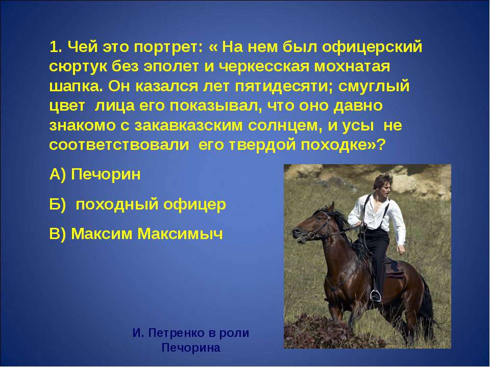 1. Чей это портрет: « На нем был офицерский сюртук без эполет и черкесская мо...