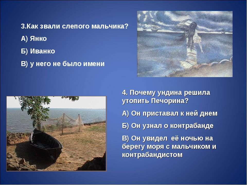 3.Как звали слепого мальчика? А) Янко Б) Иванко В) у него не было имени 4. По...