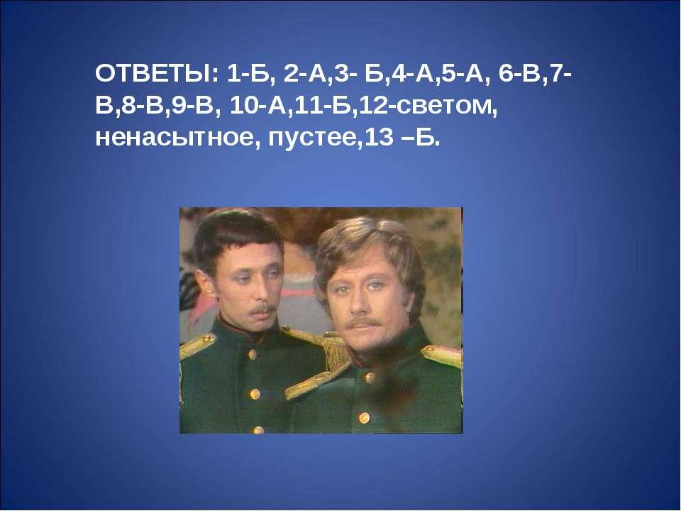 ОТВЕТЫ: 1-Б, 2-А,3- Б,4-А,5-А, 6-В,7-В,8-В,9-В, 10-А,11-Б,12-светом, ненасытн...