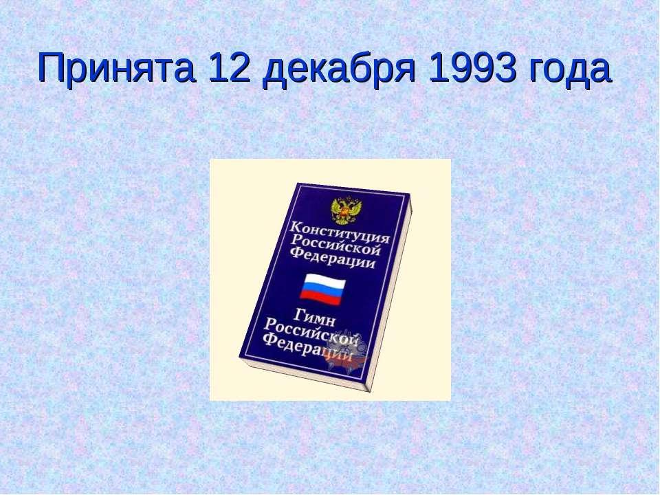 Принята 12 декабря 1993 года