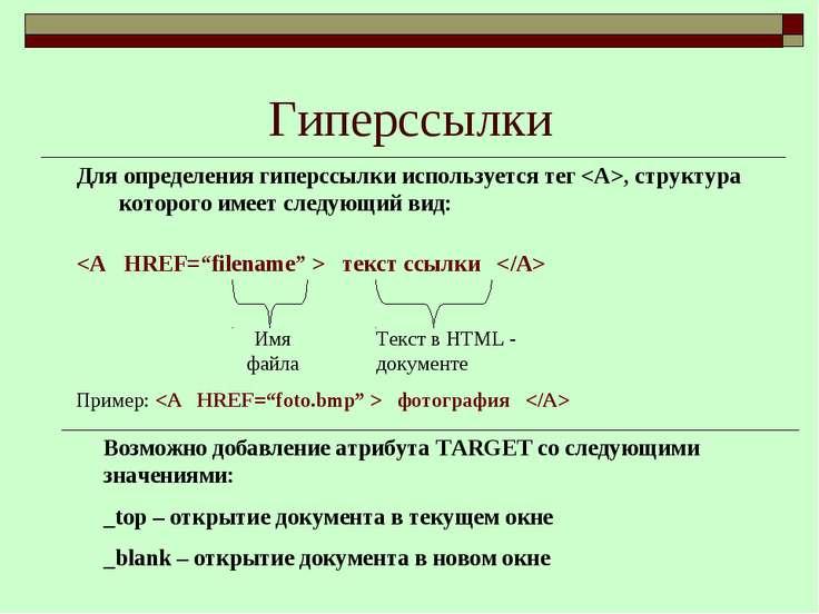 Гиперссылки Для определения гиперссылки используется тег , структура которого...