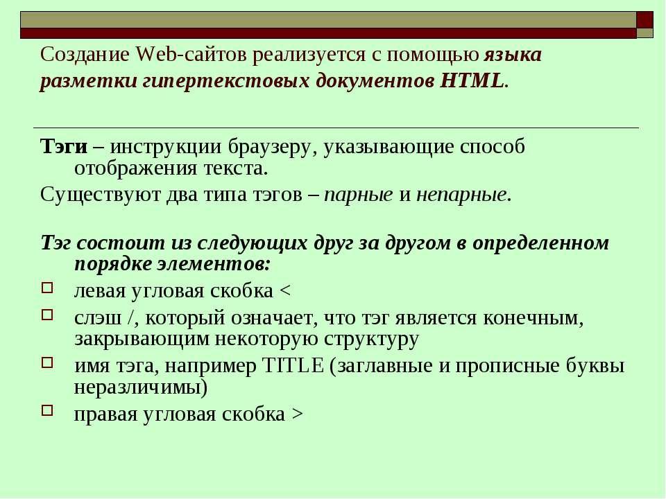 Создание Web-сайтов реализуется с помощью языка разметки гипертекстовых докум...