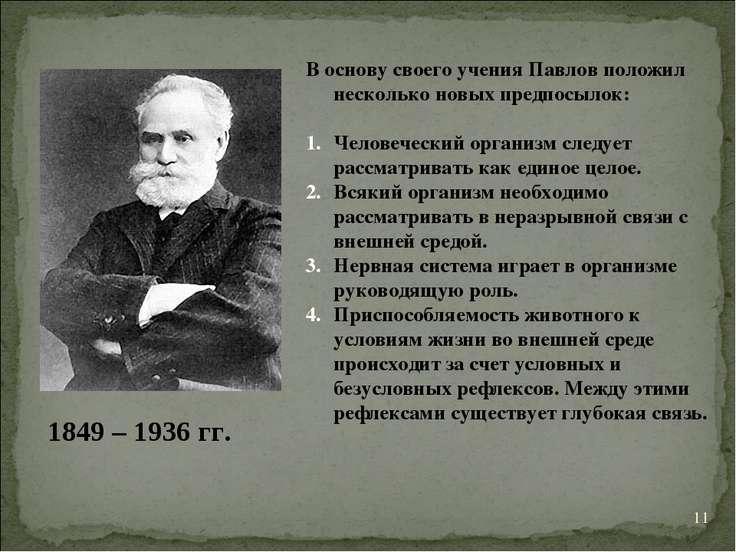 * 1849 – 1936 гг. В основу своего учения Павлов положил несколько новых предп...