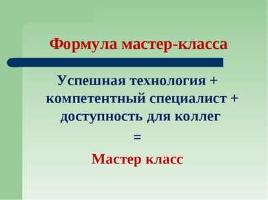 Формула мастер-класса Успешная технология + компетентный специалист + доступн...