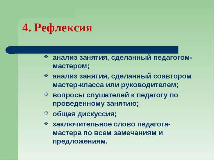 4. Рефлексия анализ занятия, сделанный педагогом-мастером; анализ занятия, сд...