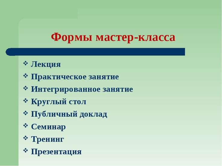 Формы мастер-класса Лекция Практическое занятие Интегрированное занятие Кругл...