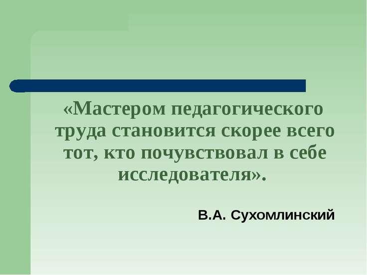 «Мастером педагогического труда становится скорее всего тот, кто почувствовал...