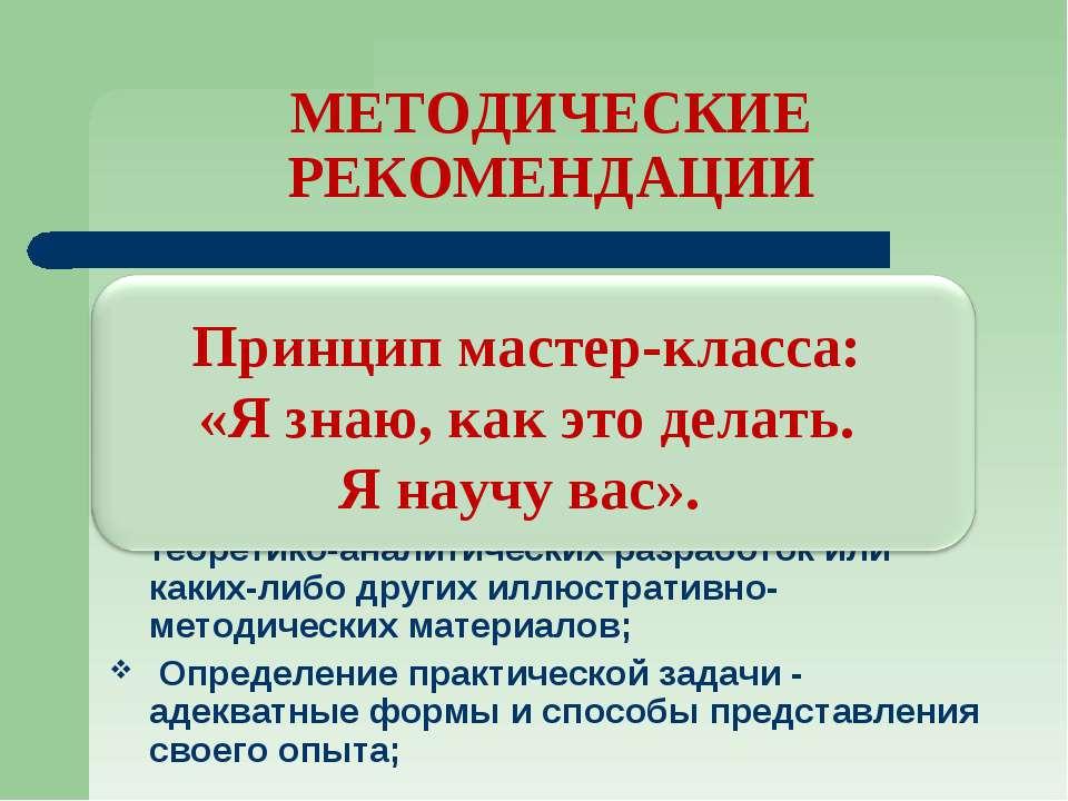 МЕТОДИЧЕСКИЕ РЕКОМЕНДАЦИИ Сочетание теоретико-аналитического и описательно-ме...
