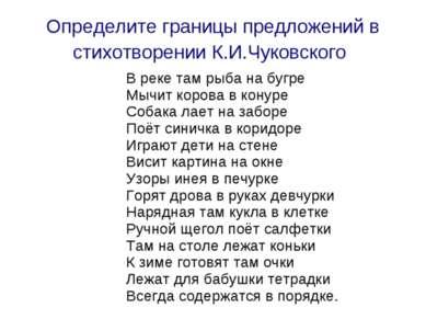 Определите границы предложений в стихотворении К.И.Чуковского В реке там рыба...