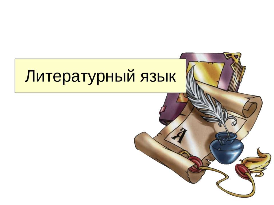 Литературный язык