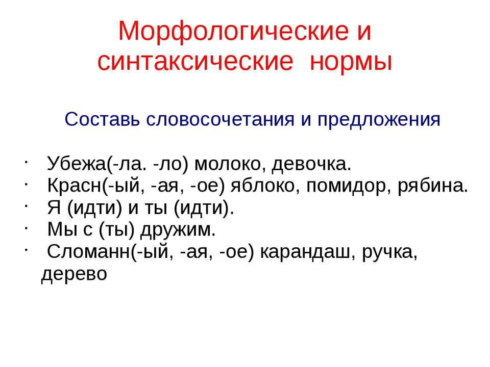 Морфологические и синтаксические нормы Составь словосочетания и предложения У...