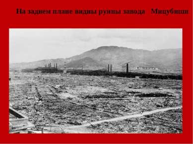 На заднем плане видны руины завода Мицубиши