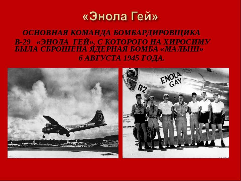 ОСНОВНАЯ КОМАНДА БОМБАРДИРОВЩИКА B-29 «ЭНОЛА ГЕЙ», С КОТОРОГО НА ХИРОСИМУ БЫЛ...