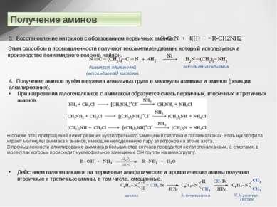 Получение аминов 3. Восстановление нитрилов с образованием первичных аминов: ...