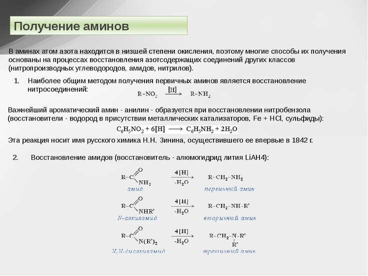 Получение аминов В аминах атом азота находится в низшей степени окисления, по...