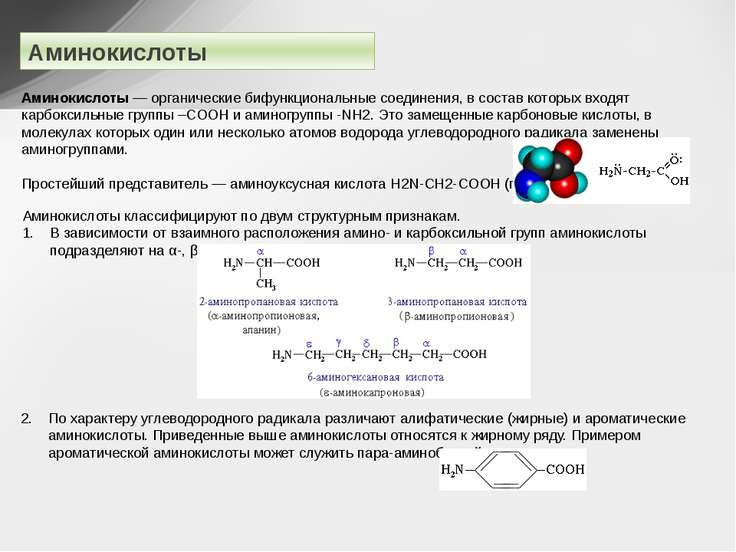 Аминокислоты Аминокислоты — органические бифункциональные соединения, в соста...
