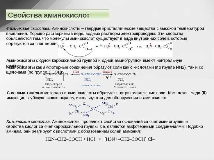 Свойства аминокислот Физические свойства. Аминокислоты – твердые кристалличес...