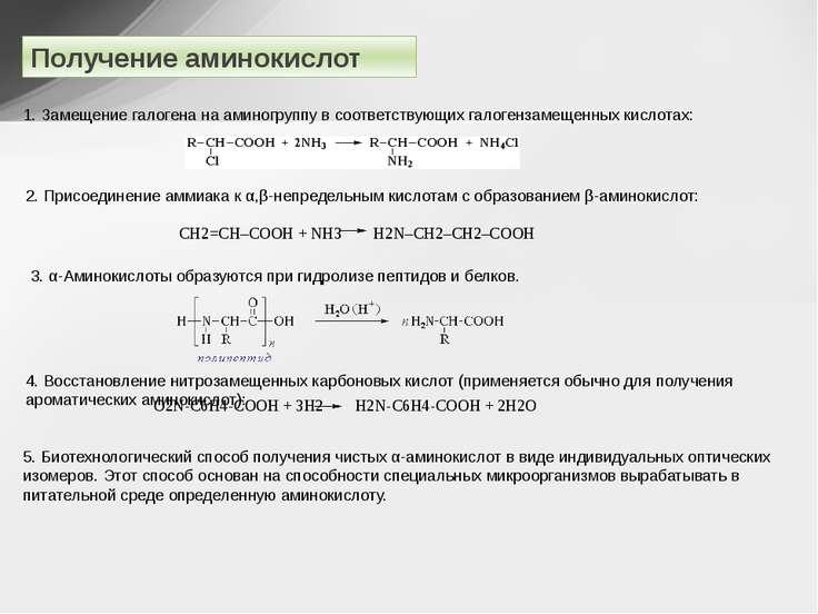 Получение аминокислот 1. Замещение галогена на аминогруппу в соответствующих ...