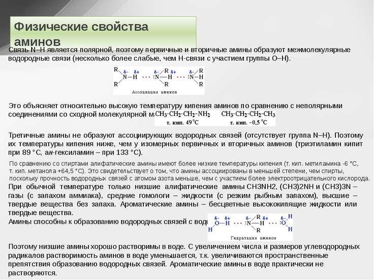 Физические свойства аминов Связь N–H является полярной, поэтому первичные и в...