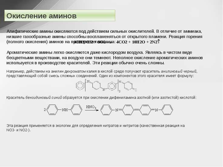 Окисление аминов Алифатические амины окисляются под действием сильных окислит...