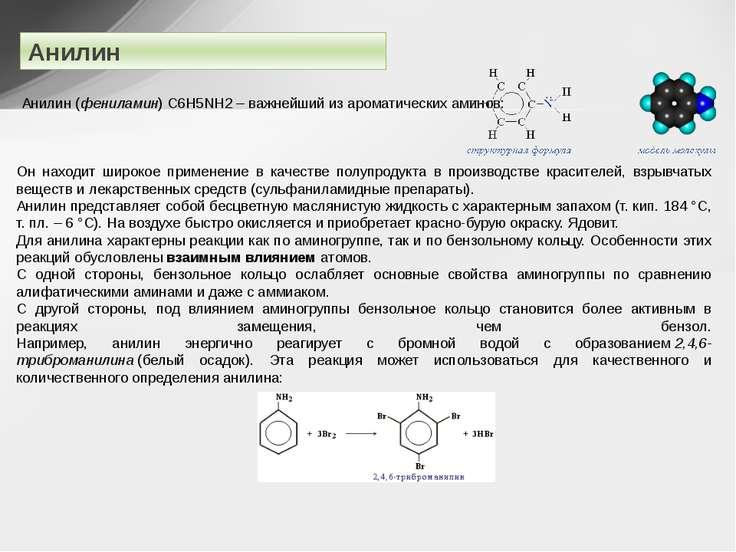 Анилин Анилин (фениламин) С6H5NH2– важнейший из ароматических аминов: Он нах...