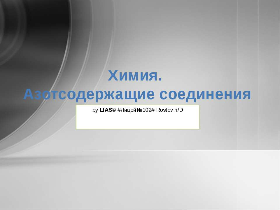 by LIAS© #Лицей№102# Rostov n/D Химия. Азотсодержащие соединения