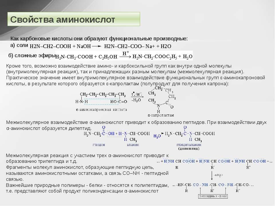 Свойства аминокислот Как карбоновые кислоты они образуют функциональные произ...