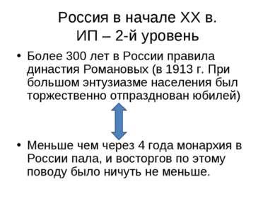 Россия в начале XX в. ИП – 2-й уровень Более 300 лет в России правила династи...