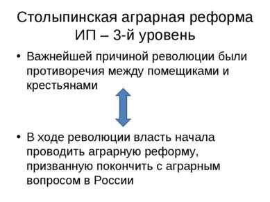 Столыпинская аграрная реформа ИП – 3-й уровень Важнейшей причиной революции б...