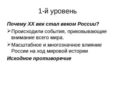 1-й уровень Почему XX век стал веком России? Происходили события, приковывающ...