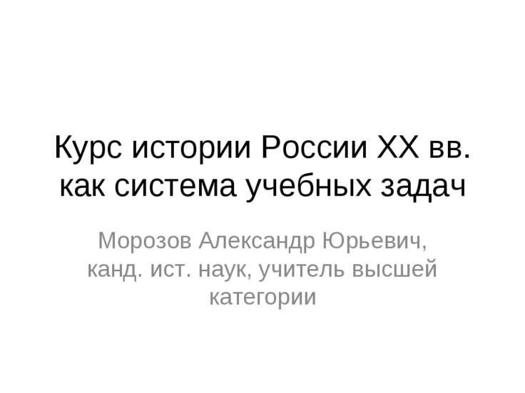 Курс истории России XX вв. как система учебных задач Морозов Александр Юрьеви...