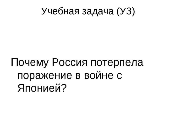 Учебная задача (УЗ) Почему Россия потерпела поражение в войне с Японией?