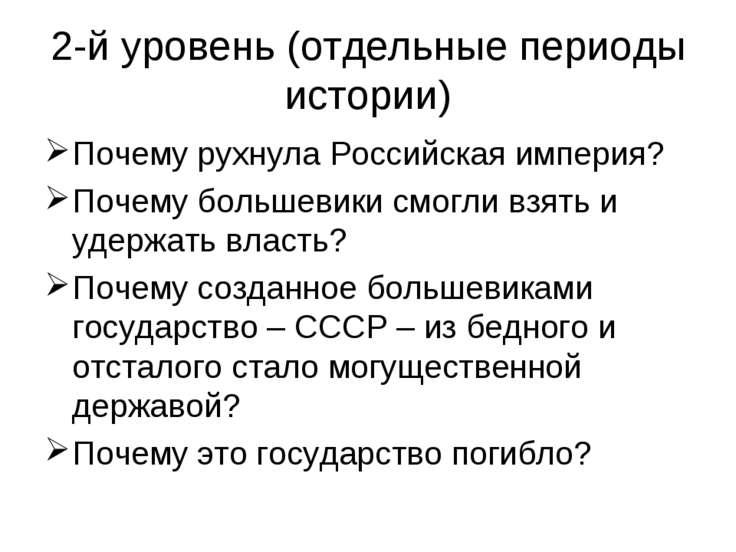 2-й уровень (отдельные периоды истории) Почему рухнула Российская империя? По...