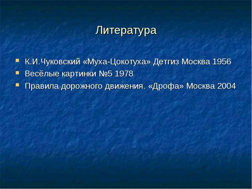 Литература К.И.Чуковский «Муха-Цокотуха» Детгиз Москва 1956 Весёлые картинки ...
