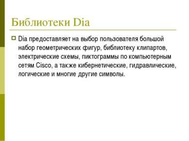 Библиотеки Dia Dia предоставляет на выбор пользователя большой набор геометри...