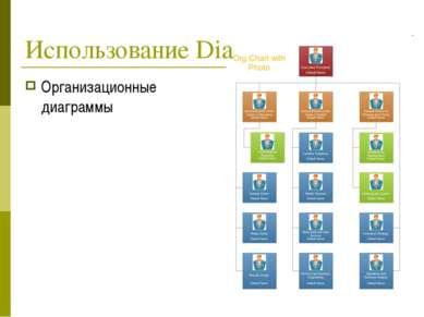 Использование Dia Организационные диаграммы