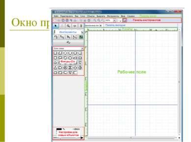 Окно программы Dia