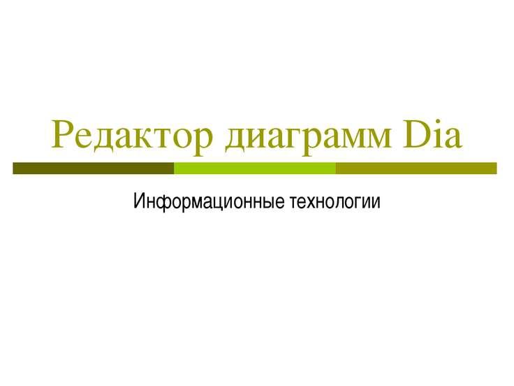 Редактор диаграмм Dia Информационные технологии