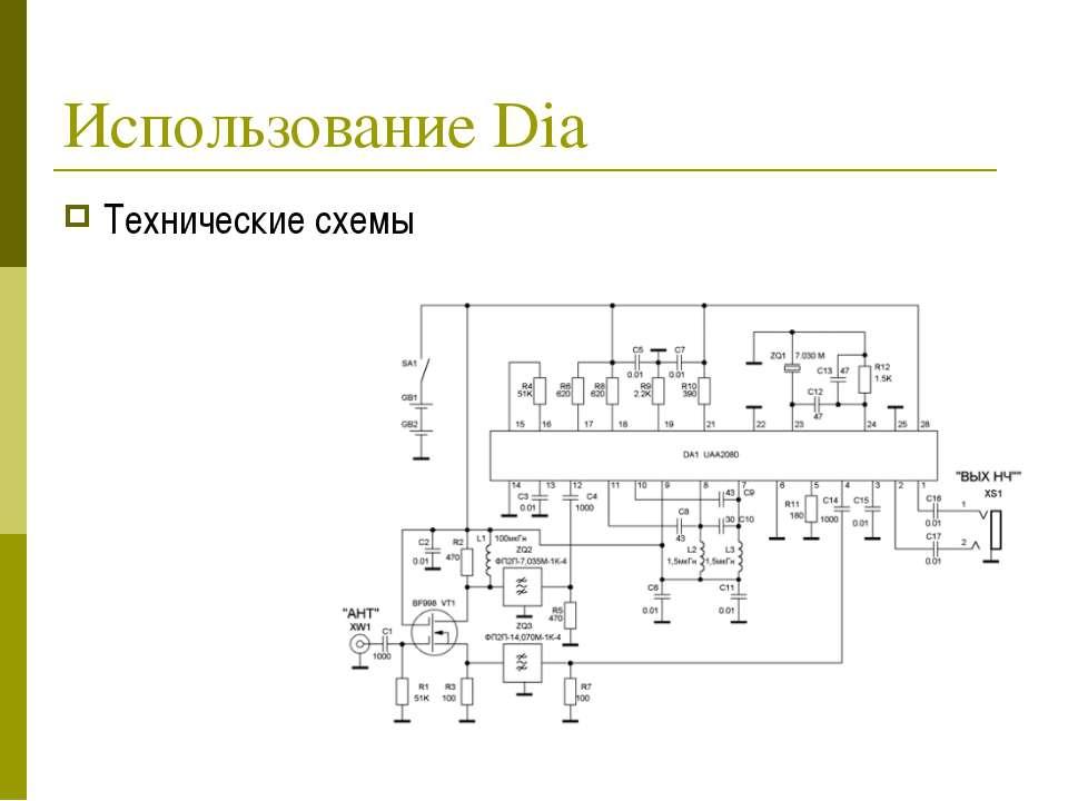 Использование Dia Технические схемы