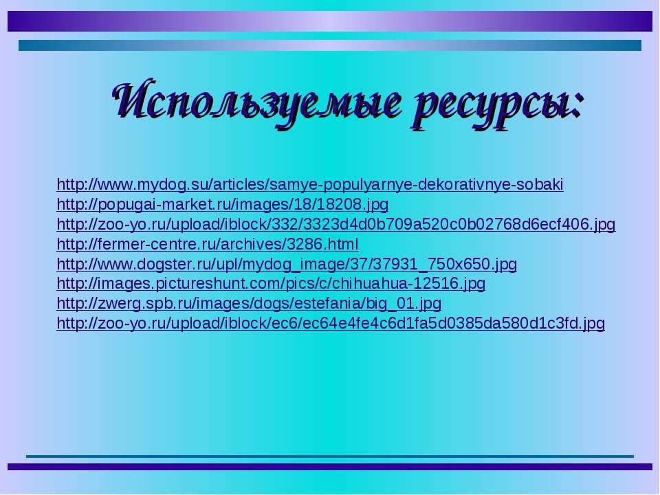 Используемые ресурсы: http://www.mydog.su/articles/samye-populyarnye-dekorati...