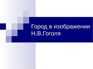 Город в изображении Н.В.Гоголя
