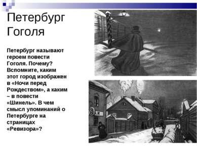 Петербург Гоголя Петербург называют героем повести Гоголя. Почему? Вспомните,...