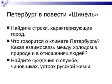 Петербург в повести «Шинель» Найдите строки, характеризующие город. Что говор...
