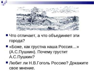 Что отличает, а что объединяет эти города? «Боже, как грустна наша Россия…» (...