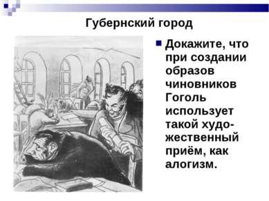 Докажите, что при создании образов чиновников Гоголь использует такой худо-же...
