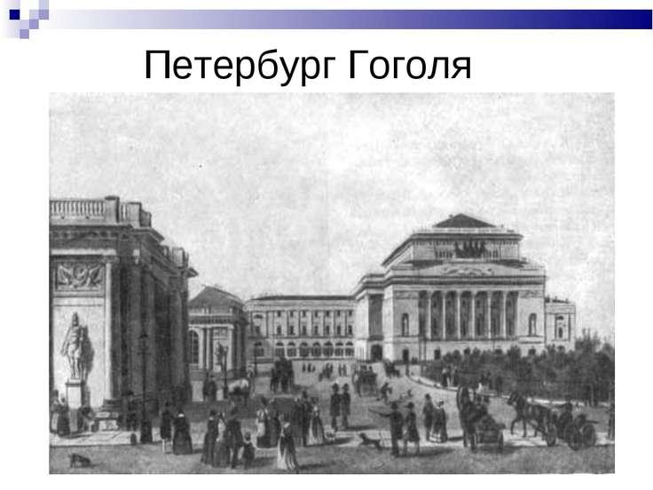 Петербург Гоголя