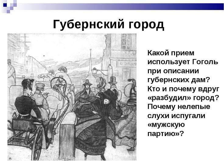 Губернский город Какой прием использует Гоголь при описании губернских дам? К...