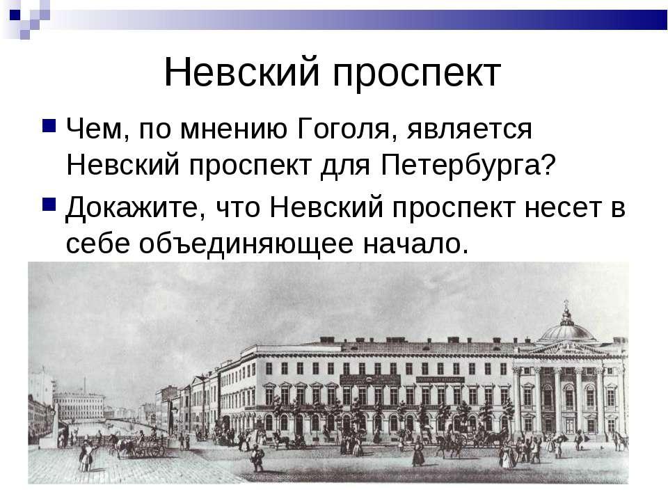 Невский проспект Чем, по мнению Гоголя, является Невский проспект для Петербу...